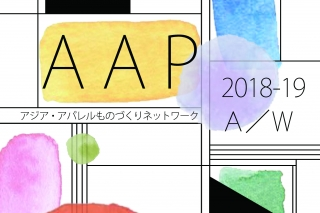 """2018A/W"" AAP展示会 出展のお知らせ"